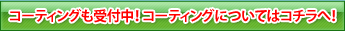 コーティング 岡崎・安城・新城・知立・刈谷・豊田
